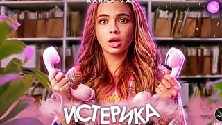 Валя Карнавал Истерика (Прем'ера клипа 2020)