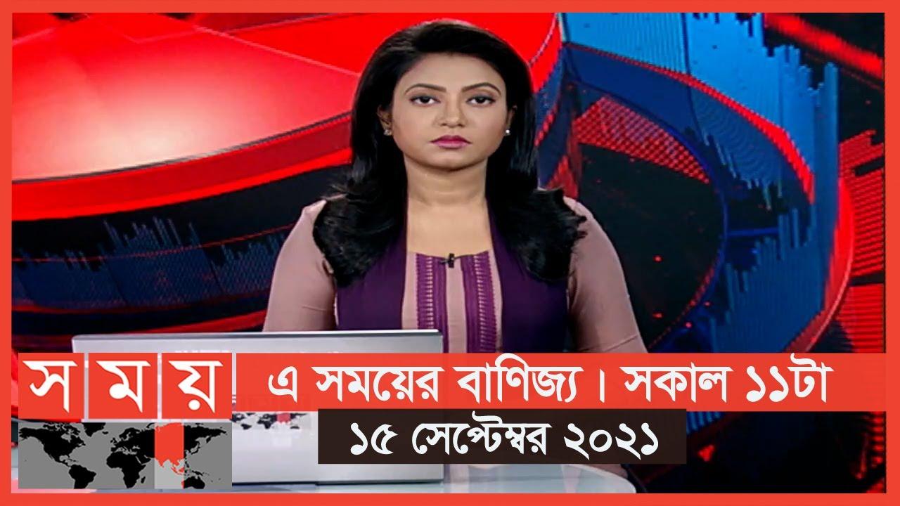 Download এ সময়ের বাণিজ্য | সকাল ১১টা | ১৫ সেপ্টেম্বর ২০২১ | Somoy tv bulletin 11am | Latest Bangladeshi News