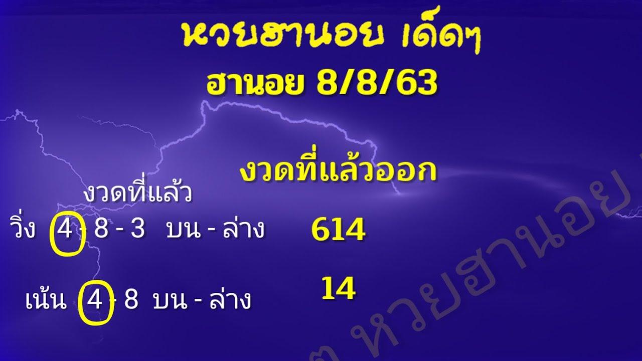 หวยฮานอย เด็ดๆ 8/8/63