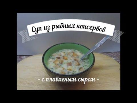 Суп из рыбных консервов с плавлеными сырками