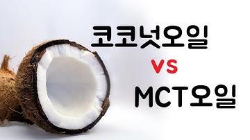 코코넛오일 vs MCT오일