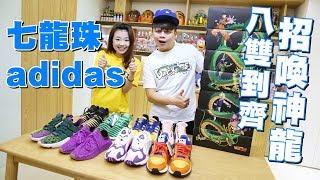 【神開箱】七龍珠 X adidas聯名鞋,八雙到齊!招喚神龍啦!【蔡阿嘎Life】