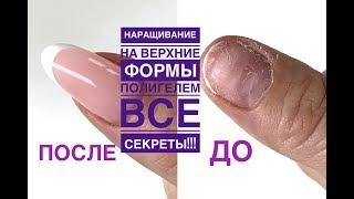 Наращивание полигелем на верхние формы /Наращивание ногтей на правой руке самой себе/ Nail extension
