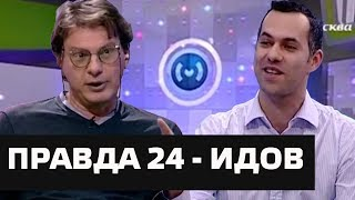 """""""Правда 24"""": Михаил Идов"""