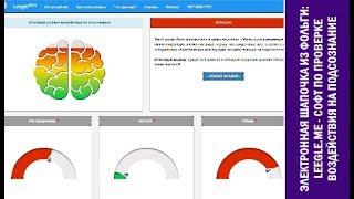 СофТы: leegle.me - цифровая шапочка из фольги для защиты от контроля разума ;)
