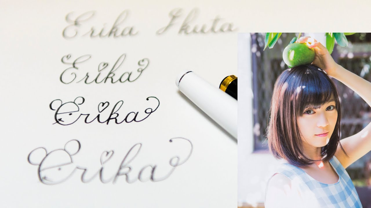 Erika Ikuta 生田絵梨花 Fountain pen writing