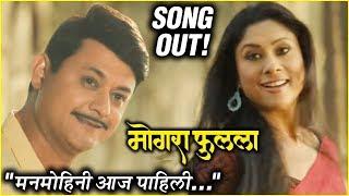 mogra-phulaalaa-manmohini---song-out-swwapnil-joshi-rohit-raut