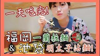 去日本到底要吃拉麵還是沾麵?看完影片就决定吧!MaoMaoTV