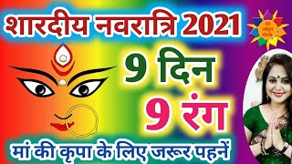 नवरात्रि के 9 रंग: Navratri Colours 2021, Navratri 2021 Start Date Navratri Puja Vidhi #Navratri2021