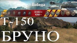 Т-150 советский тяжелый танк | Как играть | Поломали всего | выпуск 269