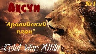 "Total War: Attila Аксум №1""Аравия"""