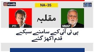 PTI kay Samne Sabke Qadam Ukhar Gaye | SAMAA TV | Election Pakistan 2018