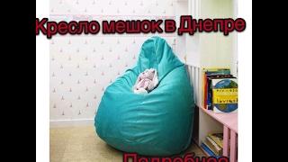 Купить Кресло Мешок в Днепропетровске(, 2017-02-19T11:33:35.000Z)