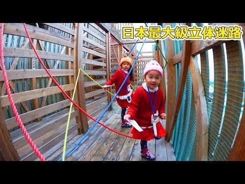 6階建て!!日本最大級立体迷路MeGaMo(メガモ)で探検だ~!那須ハイランドパーク☆himawari-CH