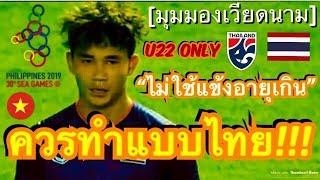 คอมเมนต์ชาวเวียดนาม หลังทีมชาติไทยไม่สนโควต้าอายุเกิน ส่งดาวรุ่ง U22 ล้วน สู้ศึกซีเกมส์ที่ฟิลิปปินส์