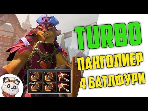 видео: dota 2 turbo. 4 БФ ЗА 10 МИНУТ / ПАНГОЛИЕР