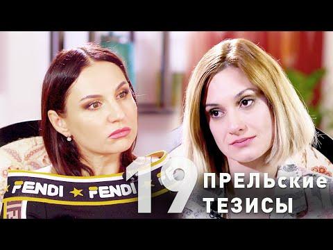 """#19 """"ПРЕЛЬские тезисы"""": Карина Мишулина"""