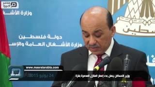 مصر العربية | وزير الاسكان يعلن بدء إعمار المنازل المدمرة بغزة