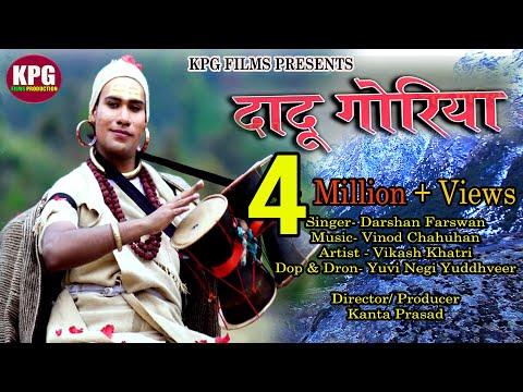 Dadu Goriya #Garhwali 4K Video 2018 || Vikas Khatri || Darshan Farswan#KPG FILMS