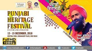 KANWAR GREWAL ਕੰਵਰ ਗਰੇਵਾਲ [🔴 NEW YEAR 2019 Full LIVE] at PUNJABI ACADEMY FESTIVAL NEW DELHI