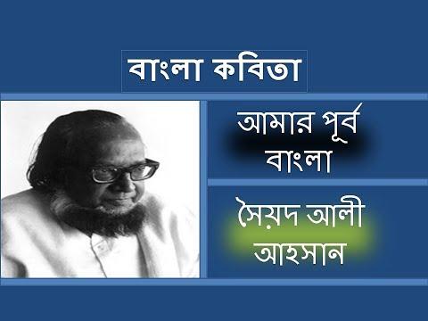 Amar Purbo Banglaআমার পূর্ব বাংলা Kobita by Syed Ali Ahsan