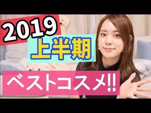 2019上半期ベストコスメ!! 〜コスメについて熱く語るの巻〜