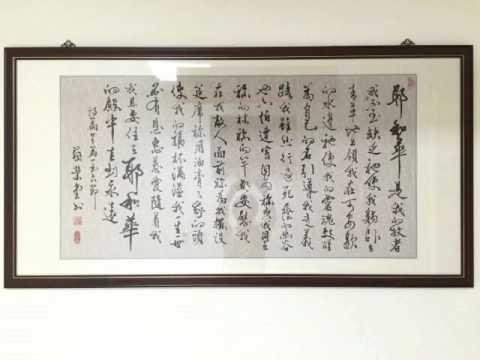 蔡榮堂建築師 書法 聖經 詩篇23篇 耶和華是我的牧者 - YouTube