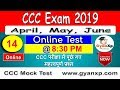 CCC Online Practice Test 14 || CCC April , May, Jun 2019 || CCC Course in Hindi