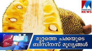 Business Values Of Jackfruit| Manorama News|BigB(The official YouTube channel for Manorama News. Manorama News, Kerala's No. 1 news and infotainment channel, is a unit of MM TV Ltd., Malayala ..., 2015-10-06T16:34:40.000Z)