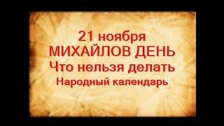 21 ноября МИХАЙЛОВ ДЕНЬ Что можно и что нельзя делать Михайловские оттепели Народные приметы