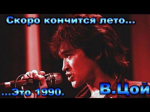 """Илья Лаврик""""Скоро кончится лето"""""""