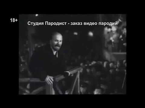 Прикольное видео поздравление с днем рождения от Ленина