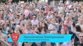 Приключения Электроников – Песенка Красной Шапочки (Первый Детский Рок-Фестиваль 2015)