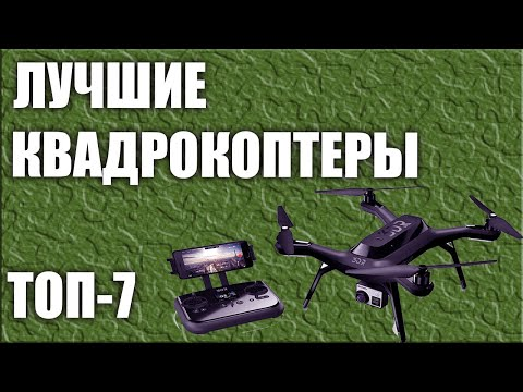 ТОП-7. Лучшие квадрокоптеры (дроны) в 2019 году 🛰 С хорошей камерой!