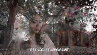 mv-ขวัญของเรียม-เพลงประกอบภาพยนตร์-แผลเก่า-โดย-ม-ล-พันธุ์เทวนพ-เทวกุล