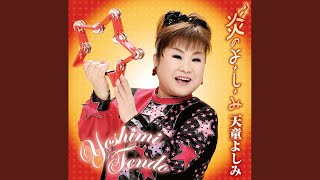 Provided to YouTube by Teichiku Entertainment, Inc. 恋の蜃気楼 · 天童よしみ 炎のよ・し・み ℗ TEICHIKU ENTERTAINMENT,INC. Released on: 2012-08-01 ...