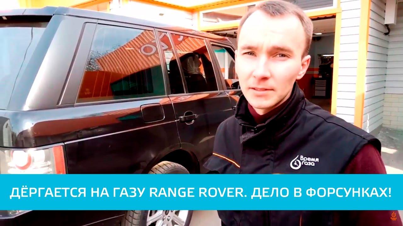 Машина дёргается на газу. ТО Range Rover - Время газа TV.