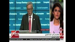 غرفة الأخبار | اليوم .. انتهاء مهلة الاتحاد الأوروبي للمملكة المتحدة لتحسين عرض الانفصال