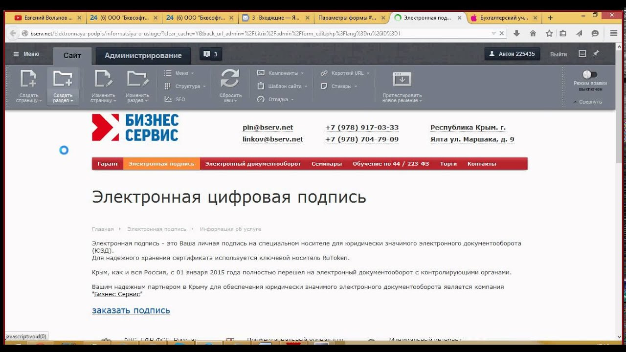 Создание веб форм 1с битрикс принципы работы crm системы