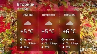 Прогноз погоды на 6 ноября 2018
