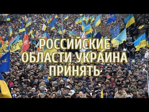 🔴 Названы регионы России, которые мечтает заполучить Украина