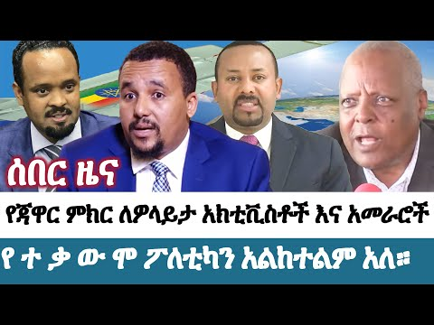 Ethiopia | የእለቱ ትኩስ ዜና | አዲስ ፋክትስ መረጃ | Addis Facts Ethiopian News | Abiy Ahmed | Jawar Mohammed