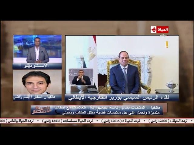 الحياة-في-مصر-السفير-بسام-راضي-هناك-تعاون-كبير-مع-إيطاليا-لحل-ملابسات-قضية-مقتل-الطالب-ريجيني