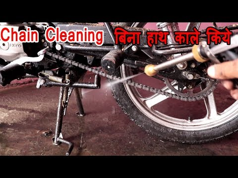 bike chain cleaning and lube in hindi