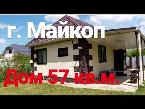 Дом 57 кв.м. в Майкопе / Цена 3 000 000 рублей / Недвижимость в Майкопе