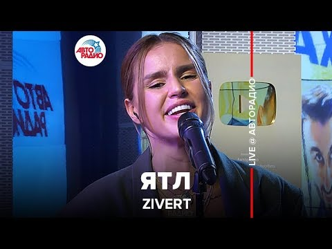 Zivert - ЯТЛ (LIVE @ Авторадио)