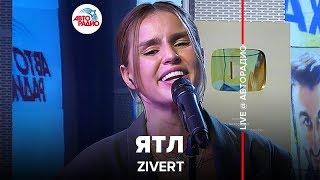 Zivert - ЯТЛ (LIVE @ Авторадио) cмотреть видео онлайн бесплатно в высоком качестве - HDVIDEO