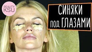 видео Огуречная маска от кругов под глазами