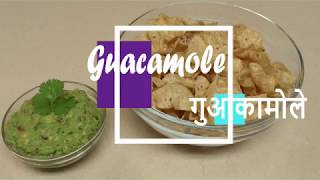 Guacamole Dip recipe | गुआकामोले डिप | Eng. & Hindi Subs.