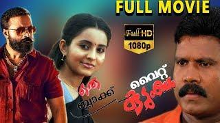 Oru Black and White Kudumbam-Malayalam Full Movie | Jayasurya | TVNXT